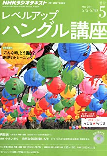 NHK ラジオ レベルアップハングル講座 2014年 05月号 [雑誌]