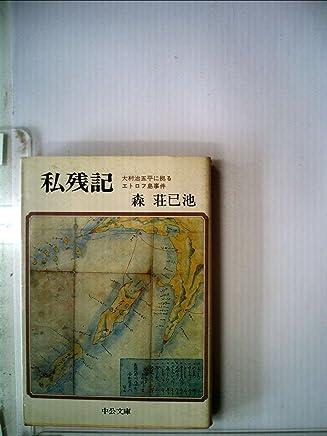 私残記―大村治五平に拠るエトロフ島事件 (1977年) (中公文庫)