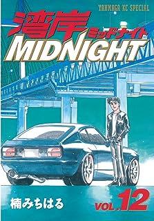 湾岸MIDNIGHT(12) (ヤングマガジンコミックス)