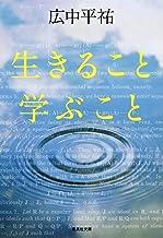 生きること学ぶこと (集英社文庫)