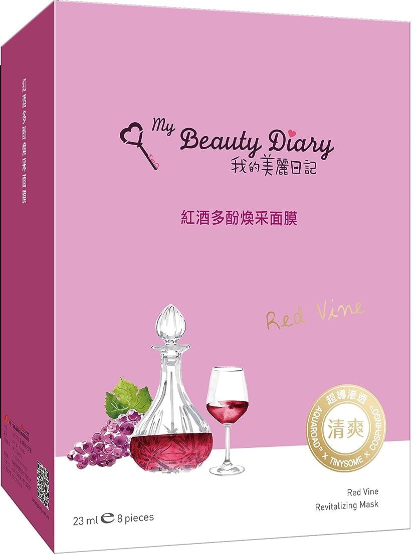 変色する水分対話《我的美麗日記》 私のきれい日記 赤ワインマスク 8枚入り 《台湾 お土産》 [並行輸入品]