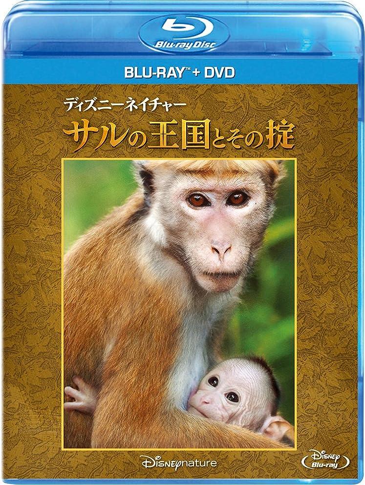 天才火山学最大ディズニーネイチャー/サルの王国とその掟 ブルーレイ+DVDセット [Blu-ray]