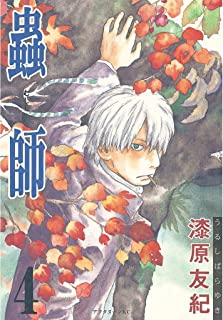 蟲師(4) (アフタヌーンコミックス)