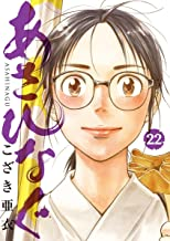 表紙: あさひなぐ(22) (ビッグコミックス) | こざき亜衣