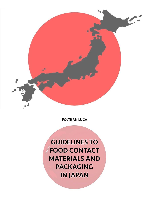 物理的に列挙する性差別Guidelines to food contact materials and packaging in Japan - Japan Legislation (English Edition)