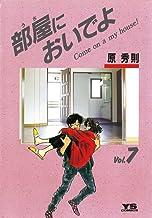 表紙: 部屋においでよ(7) (ヤングサンデーコミックス) | 原秀則