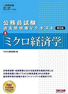 公務員試験 過去問攻略Vテキスト (8) ミクロ経済学 第2版