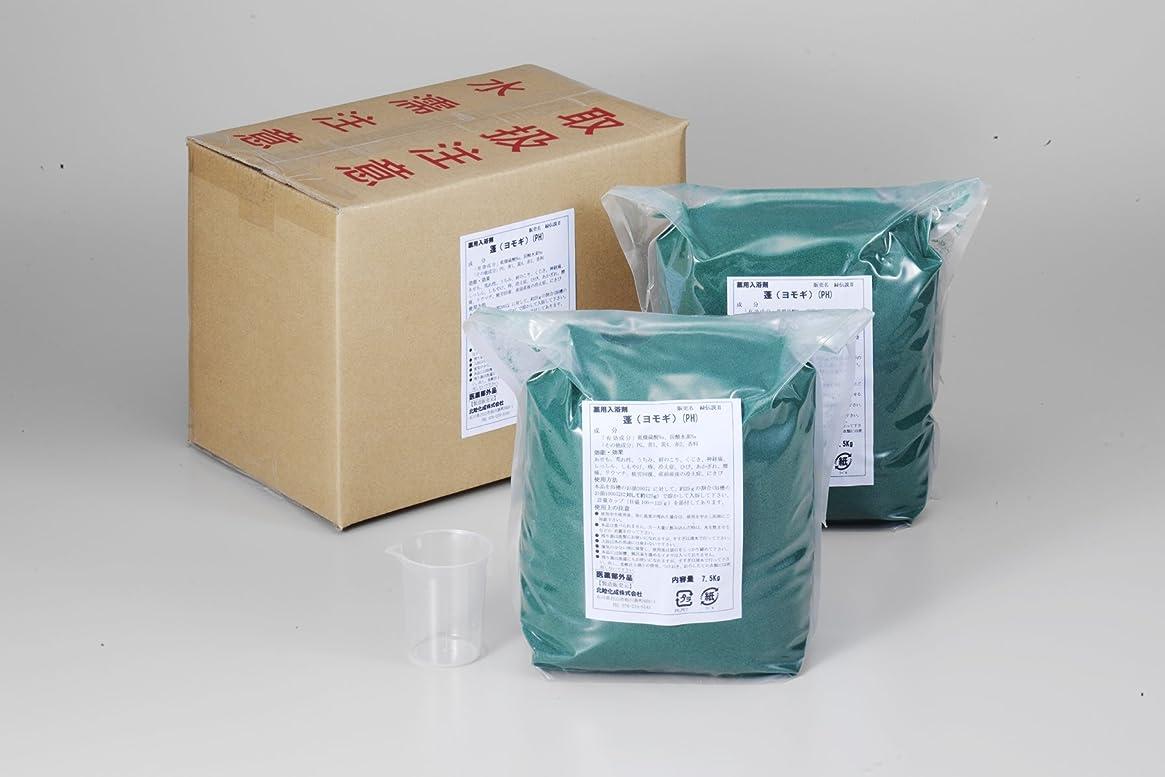 減衰成長する頭蓋骨業務用入浴剤「ヨモギ」15kg(7.5kg×2)
