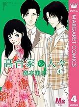 表紙: 高台家の人々 4 (マーガレットコミックスDIGITAL) | 森本梢子
