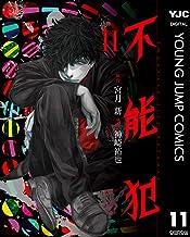 表紙: 不能犯 11 (ヤングジャンプコミックスDIGITAL)   神崎裕也
