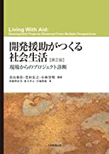 開発援助がつくる社会生活 第2版