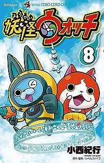 妖怪ウォッチ(8) (てんとう虫コミックス)