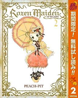 Rozen Maiden【期間限定無料】 2 (ヤングジャンプコミックスDIGITAL)