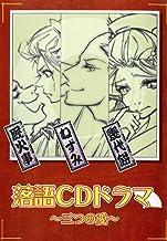 落語CDドラマ~三つの愛~ ([CD+テキスト])