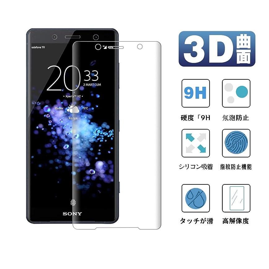 経過ファイターレンジXperia XZ2 Compact ガラスフィルム Sony エクスペリア XZ2 Compact SO-05K SOV38 フィルム 専用 3D曲面 フルカバー フィルム 液晶保護フィルム 9H硬度/超薄0.26mm フルカバー フィルム 極高透過率 強化ガラス Sony Xperia XZ2 Compact -【透明】