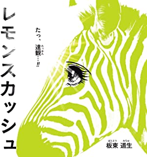 レモンスカッシュ (搾りなおし ver.)