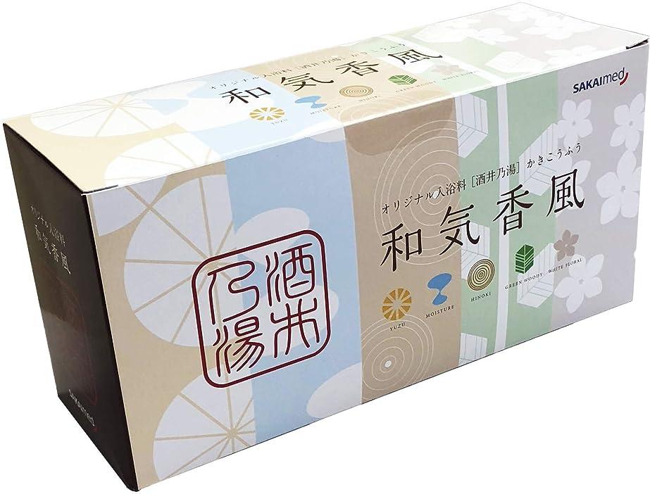 スリル騒乱突破口酒井之湯 和気香風 介護浴槽で使用できる入浴剤(パパイン酵素配合 入浴剤)30包(5種類の香×6包)