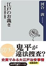 表紙: 江戸のお裁き 驚きの法律と裁判 (角川oneテーマ21) | 河合 敦