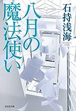 表紙: 八月の魔法使い (光文社文庫) | 石持 浅海