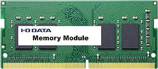 I-O DATA ノートパソコン用 メモリ DDR4-2400 (PC4-2400) 8GB×1枚 260Pin 無期限保証 低消費電力 SDZ2400-H8G