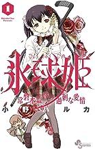 表紙: 氷球姫×常磐木監督の過剰な愛情(1) (少年サンデーコミックス) | 小野ハルカ