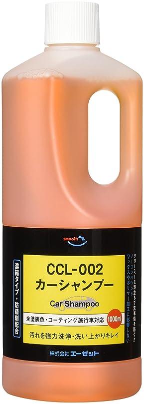 作り小川章AZ(エーゼット) CCL-002 カーシャンプー アクアシャイン 1000ml 中型車約40回分 濃縮タイプ(AX010)