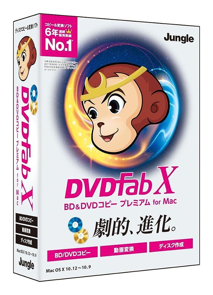 平手打ち付録慣習ジャングル DVDFab X BD&DVD コピープレミアム for Mac