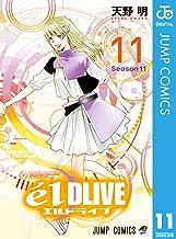 表紙: エルドライブ【elDLIVE】 11 (ジャンプコミックスDIGITAL) | 天野明