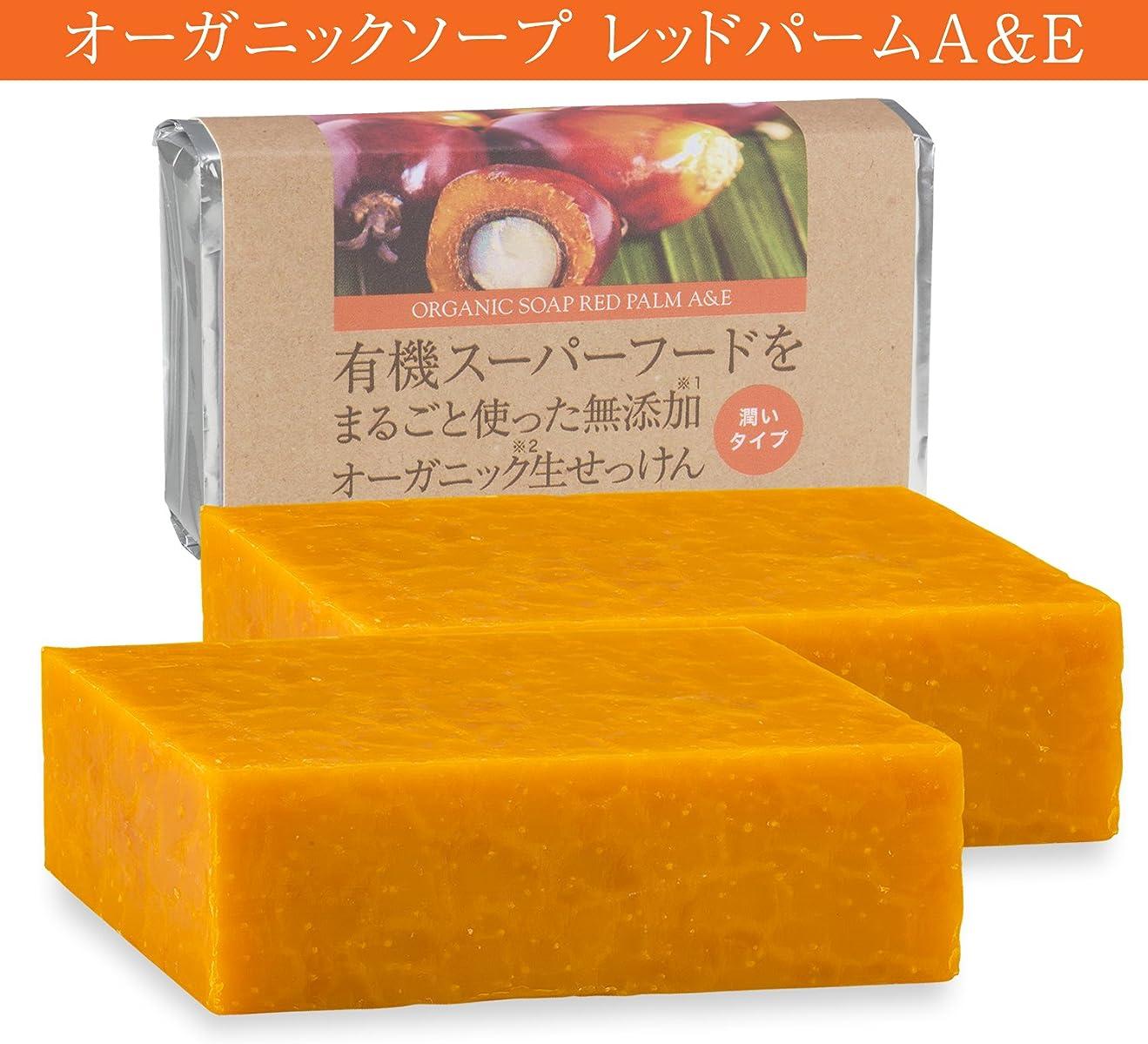 漏れ屋内サポート有機レッドパームオイルをたっぷり使った無添加オーガニック生せっけん(枠練)Organic Raw Soap Red Palm A&E 80g 2個コールドプロセス製法 (日本製)