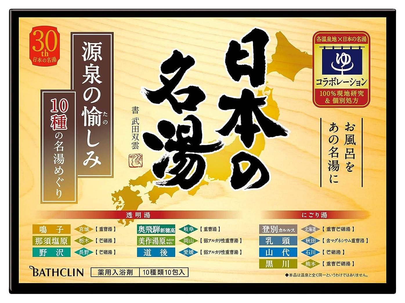 彼の泣き叫ぶ緩める【医薬部外品】日本の名湯入浴剤 源泉の愉しみ 30g ×10包 個包装 詰め合わせ 温泉タイプ
