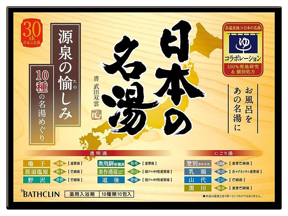 討論ペストリー弾丸日本の名湯 源泉の愉しみ 30g 10包入り 入浴剤 (医薬部外品)