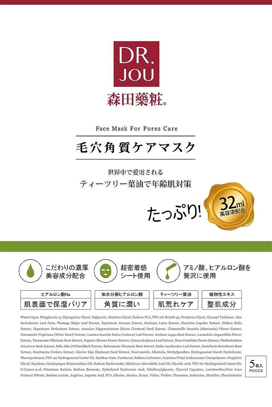 彫る踏みつけ製造Dr.JOU 毛穴角質ケアマスク 5枚
