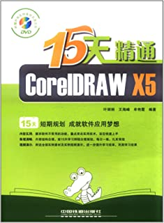15 days proficient in CorelDRAW X5 (with DVD disc 1)(Chinese Edition)