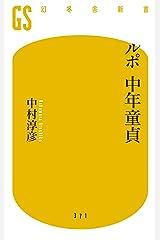ルポ 中年童貞 (幻冬舎新書) Kindle版