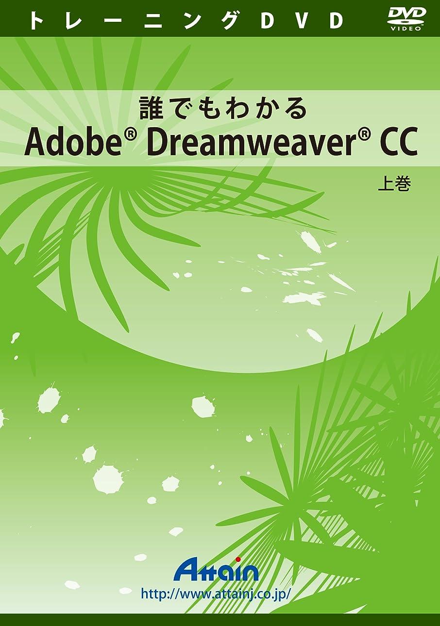 ことわざメタリックコンデンサー誰でもわかるAdobe Dreamweaver CC 上巻