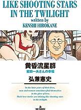 表紙: 黄昏流星群(54) (ビッグコミックス) | 弘兼憲史