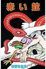 赤い蛇(オリジナルカバー版) Kindle版