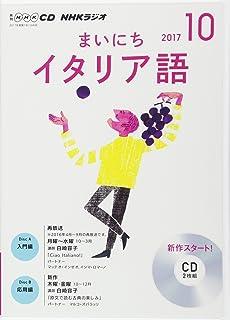 NHK CD ラジオ まいにちイタリア語 2017年10月号 (語学CD)
