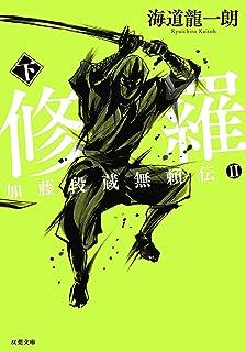 加藤段蔵無頼伝 : 2 修羅(下) (双葉文庫)