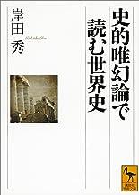 表紙: 史的唯幻論で読む世界史 (講談社学術文庫)   岸田秀