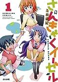 さんきゃくイーゼル (1) (ぶんか社コミックス)