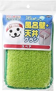 山崎産業 お風呂掃除 バス壁天井 ブラシ 交換用 スペア ユニットバスボンくん グリーン 157945
