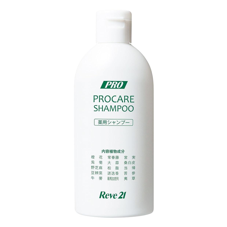 警報天の将来の発毛専門リーブ21 [医薬部外品] 薬用プロケアシャンプー(200ml)