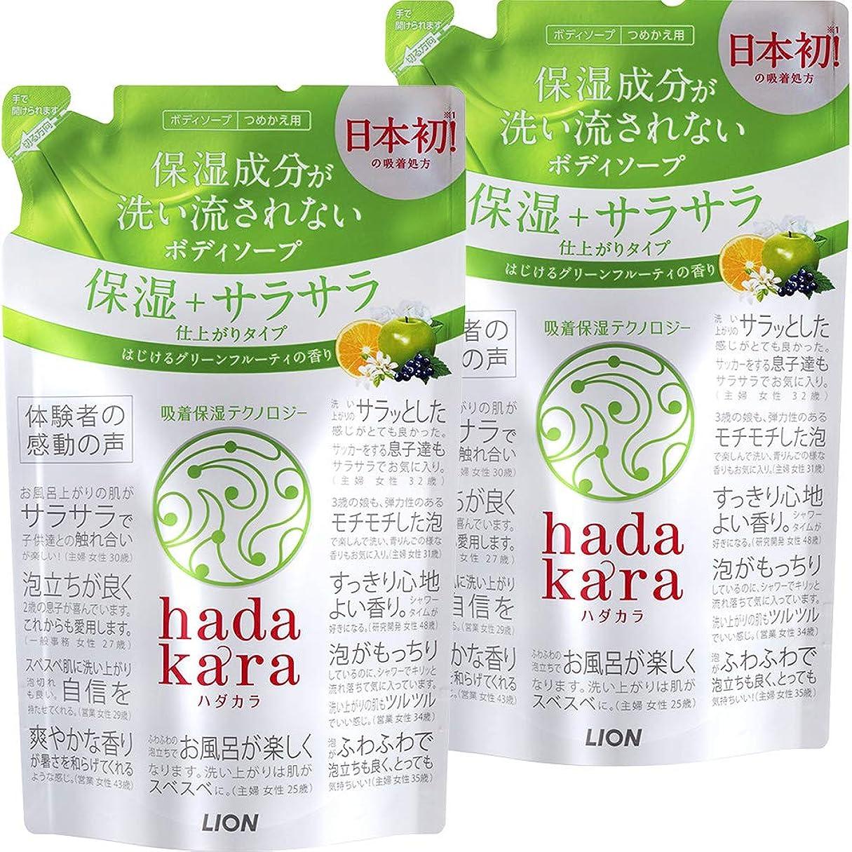 メタリック危険にさらされている個人的な【まとめ買い】hadakara(ハダカラ) ボディソープ 保湿+サラサラ仕上がりタイプ グリーンフルーティの香り 詰め替え 340ml×2個パック