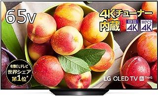LG 65V型 4Kチューナー内蔵 有機EL テレビ Alexa搭載 ドルビーアトモス 対応 TV OLED 65B9PJA