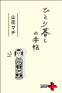 ひとり暮しの手帖 (幻冬舎plus+)