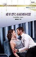 愛を禁じる結婚同盟 ハーレクイン・ロマンス~純潔のシンデレラ~