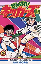 がんばれ!キッカーズ(16) (てんとう虫コミックス)