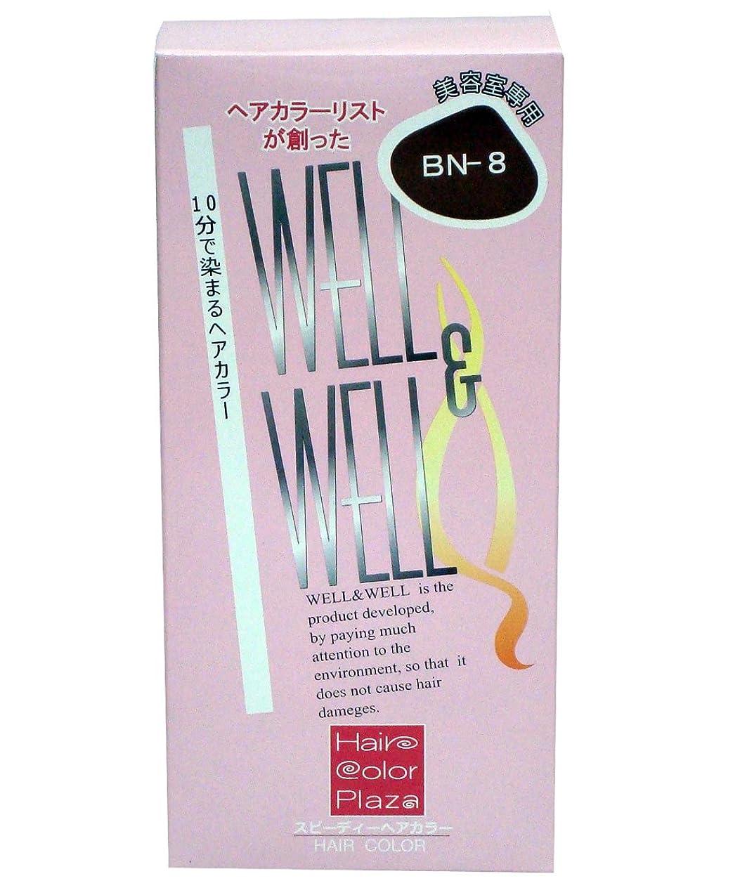 タイマー無秩序更新【美容室専用】 ウェル&ウェル スピーディヘアカラー ナチュラルブラウン BN-8