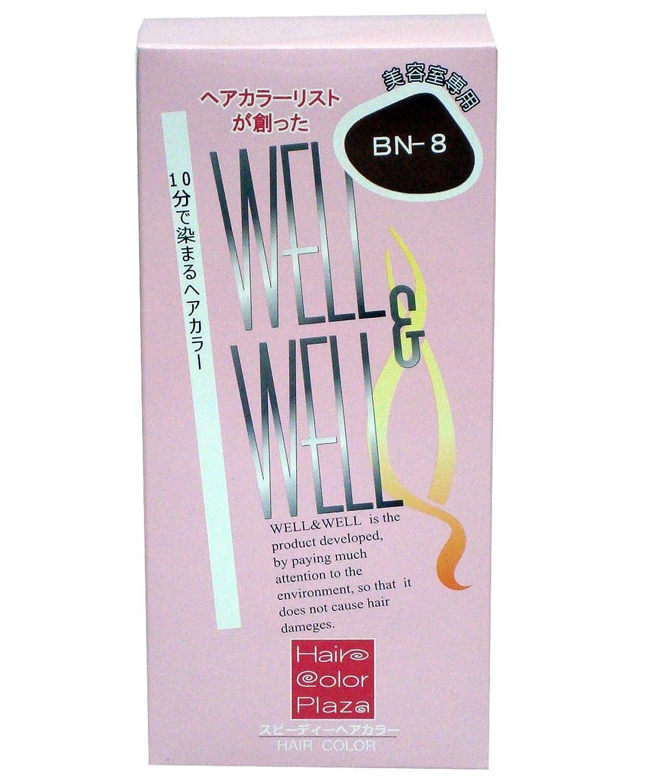 霜ミニチュア有益な【美容室専用】 ウェル&ウェル スピーディヘアカラー ナチュラルブラウン BN-8